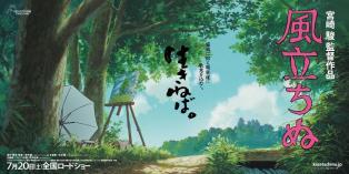alemonde_11_ill_3473844_miyazaki