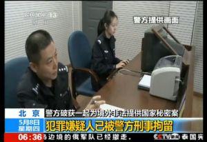 ACHINE CONFESSIONS 02d_l-interrogatoire-de-gao-yu-retransmise-par-la_6c24e931afe7b474cb9f491335c694e0