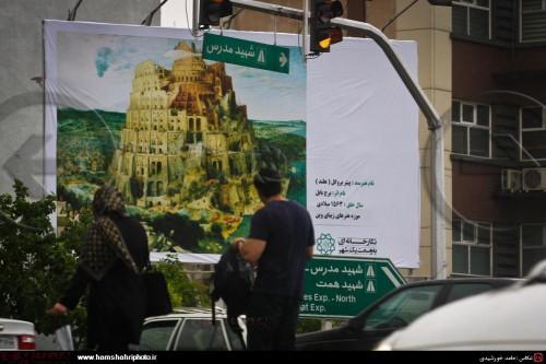 alemonde Téhéran2-e1431013561433
