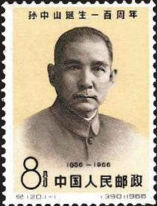 chine1782788_5_ed9d_sun-yat-sen-timbre-chinois_4afd5ab5805e58deebff2b8d4204ee68